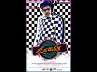 Kannada Movie Parapancha Critics Review