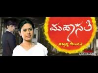 Mahasati New Kannada Serial In Uday Tv