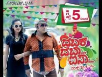 Tulu Movie Dabak Daba Aisa Releasing On August 5th