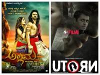 Three Kannada Film S Selected For 47th International Film Festival