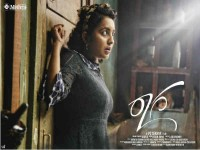Bhama First Look In Raaga Film Released Recently