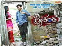 Sivarajkumar Starrer Srikanta Kannada Movie Release Date Announced
