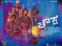 Kannada Movie Chowka Releasing On February 3rd
