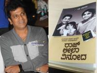 Shivarajkumar Talk About Raj Leela Vinoda Book