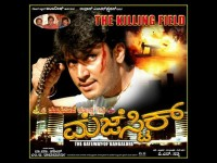 Darshan First Film Majestic Completes 15 Years