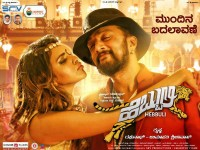 Hebbuli Benefit Show For Fans On 23rd Feb 4am