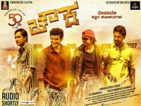 Kannada Movie Chowka Trimmed By 20 Minutes