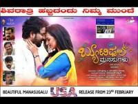 Beautiful Manassugalu Movie Release In America On February 23rd