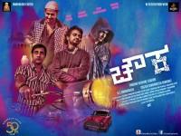 Tarun Sudhir Directorial Chowka Movie Review