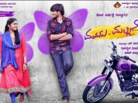 Kannada Movie Manasu Mallige Trailer Released
