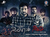 Sudeep Ambareesh Will Release Srinagara Kitty Starrer Silicon City Movie Audio