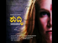 Adarsh H Eshwarappa Directorial Kannada Movie Shuddhi Review