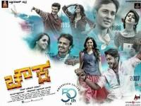 Multi Starrer Kannada Movie Chowka Will Remake In 4 Languages