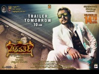 Chakravarthy Releasing In Santhosh Theater