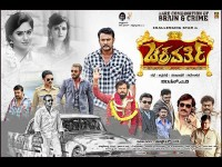 Chakravarthy Movie Releasnig Over All India On April 14th