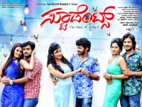Kannada Movie Students Is Releasing On June