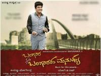 Shiva Rajkumar Starrer Bangara S O Bangarada Manushya Critics Review