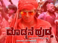 Kannada Movie Dodmane Hudga Premier In Zee Kannada