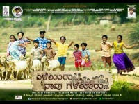 Kannada Movie Eleyaru Naavu Geleyaru Will Release On June 2nd