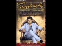 Bangara S O Bangarada Manushya Will Release On May 19th