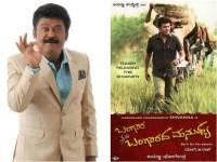 Kannada Actor Jaggesh Wish To Bangara S O Bangarada Manushya