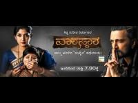 Kannada Actress Yagna Shetty Walk Out From Varasdara Serial