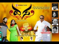 Tulu Movie Yesa Is Set To Release On May 26th