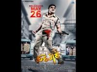 Kannada Movie Pataki Twitter Review