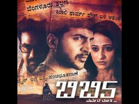 Poornachandra Radhika Chetan Starrer Crime Thriller Bb5 Movie Review