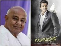 Hd Devegowda Become Emotional While Watching Raajakumara