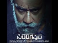 Kannada Movie Phirangipura Will Be Shot At India Pakistan Border