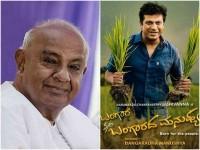 Hd Deve Gowda Watched Bangara S O Bangarada Manushya