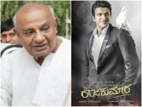 Ex Pm Hd Devegowda Lauds Kannada Movie Raajakumara
