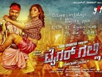 Sathish Ninasam Starrer Tiger Galli Movie Songs Released