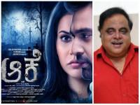 Ambareesh Speaks About Kannada Movie Aake Trailer