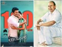 Raajakumara Movie 100 Days Celebration