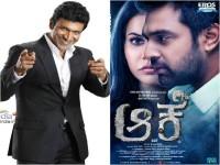 Puneeth Rajkumar Appreciates Aake Trailer