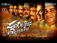 Kannada Movie Sarkari Kelasa Devara Kelasa Review