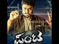 Anup Revanna Starrer Kannada Movie Panta Review