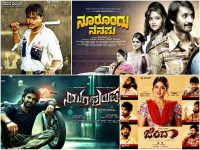 Kannada Movies Releasing On June 9th
