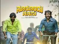 Chetan And Meghana Raj Starrer Noorondu Nenapu Movie Critics Review