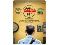Kannada Movie Ondu Motteya Kathe Will Release On July 7th