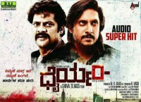 Dhairyam Movie Will Be Releasing On July