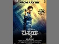 Arjun Sarja S 150th Movie Vismaya Will Release On July 28t