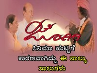 Lesser Known Facts About Jogi Kannada Movie