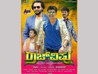 Raj Vishnu Movie Got U A Certificate