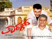 Kannada Movie Tarak Audio Release In August