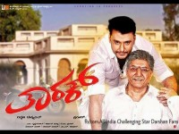 Darshan S Tarak Movie Release Date Fixed