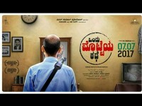 Ondu Motteya Kathe Movie Will Releasing In Germany