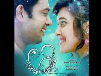 Kannada Movie Aa Eradu Varshagalu Review